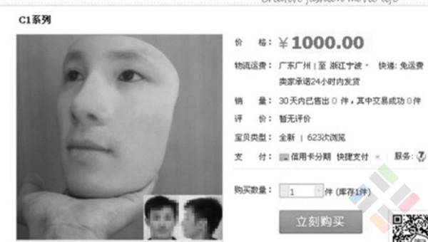 Mặt nạ da người Trung Quốc - Hình 2