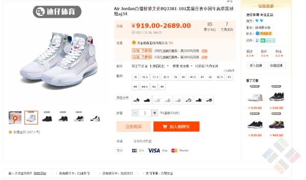 Mẫu giày Trung Quốc đẹp