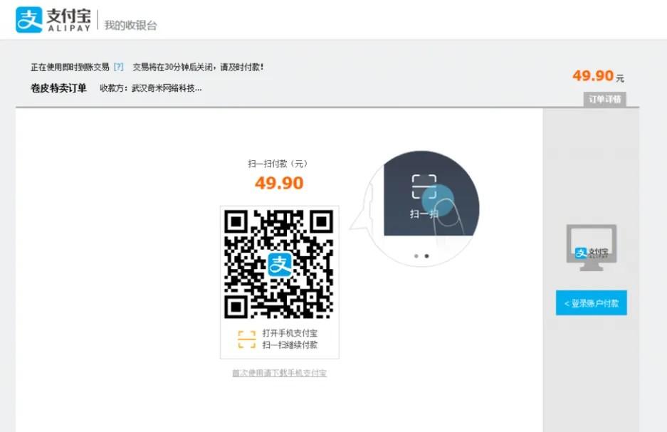Thanh toán online bằng mã qr tại trang TMĐT