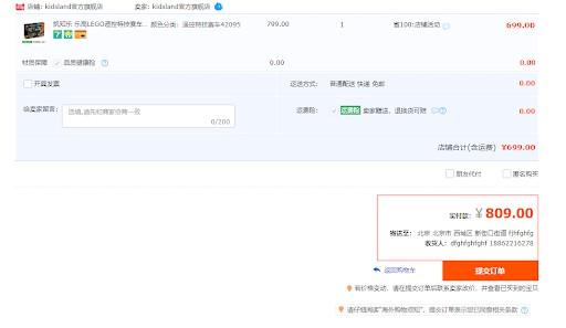 Kiểm tra địa chỉ nhận hàng tại taobao