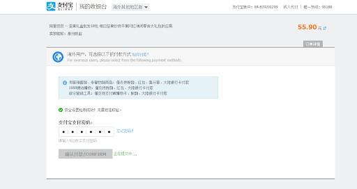 Nhập mật khẩu thanh toán tại Alipay