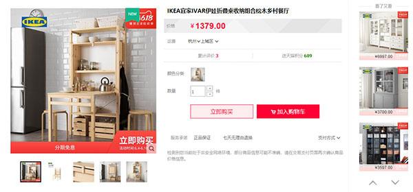 Đặt hàng IKEA từ Trung Quốc 3