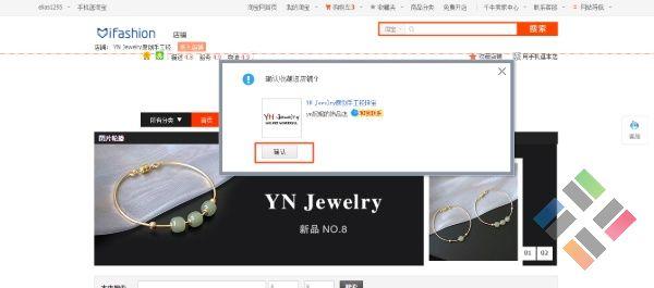 xác nhận theo dõi shop trên taobao