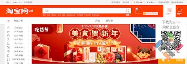 giao diện taobao trên web