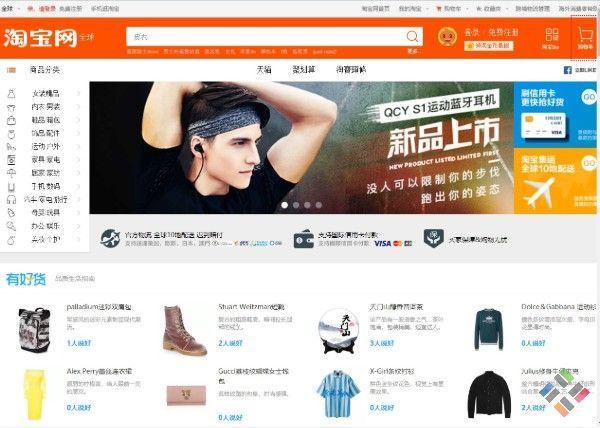 Trang Taobao