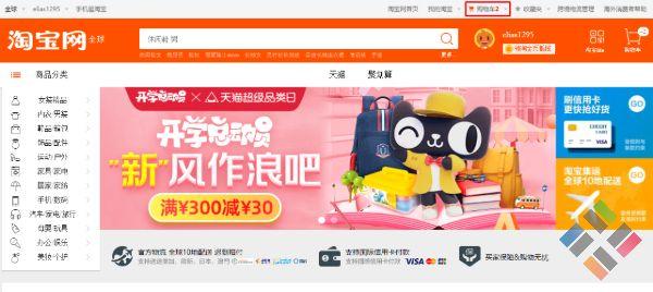 Cách xem phí vận chuyển trên Taobao - Hình 5