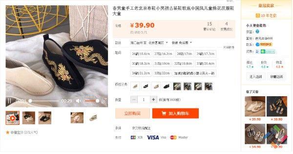 Dễ dàng mua giày Trung Quốc thời xưa tại Taobao
