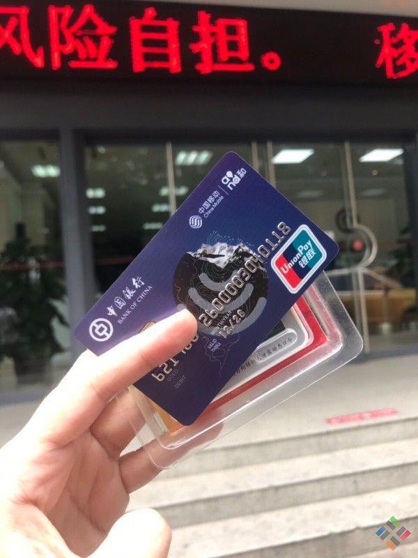 Thẻ ngân hàng Trung Quốc