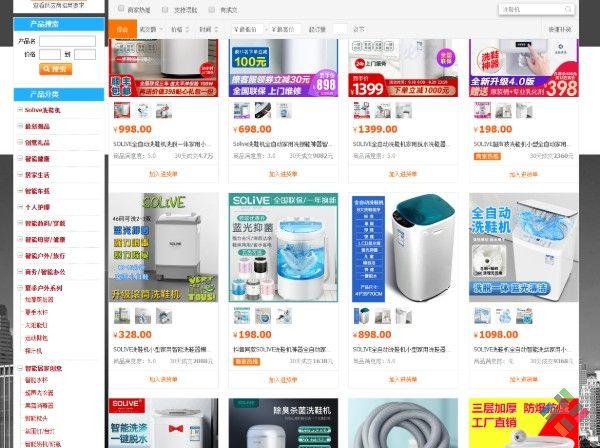 Rất nhiều mẫu máy giặt giày tại Trung Quốc