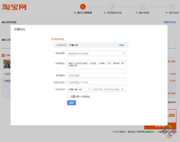 Điền địa chỉ nhận hàng bên Trung Quốc