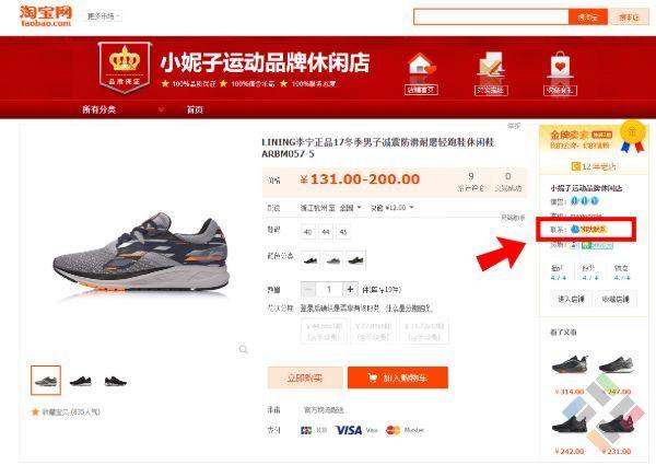 Biểu tượng Aliwangwang chat với chủ shop