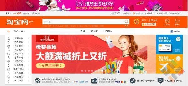 Trang chủ của Taobao