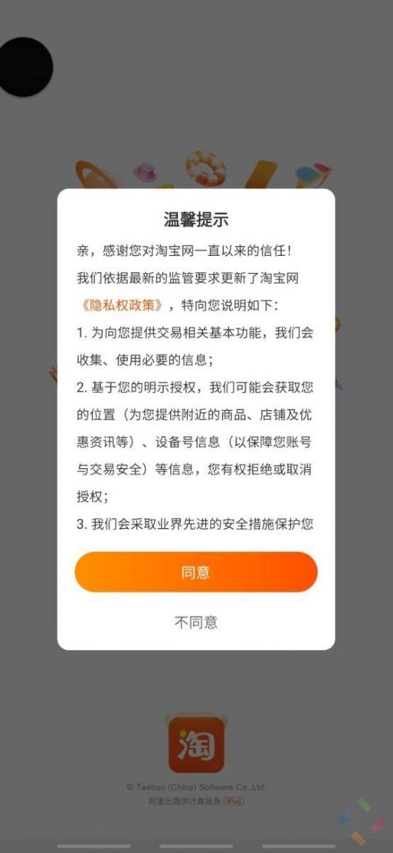 Đồng ý với các điều khoản trên app điện thoại