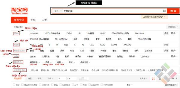 Công cụ lọc cơ bản trên taobao